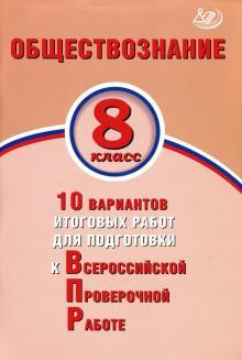 ВПР. Обществознание. 8 кл.: 10 вариантов итоговых работ для подготовки к ВП