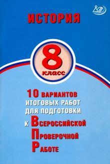 ВПР. История. 8 кл.: 10 вариантов итоговых работ для подготовки к ВПР