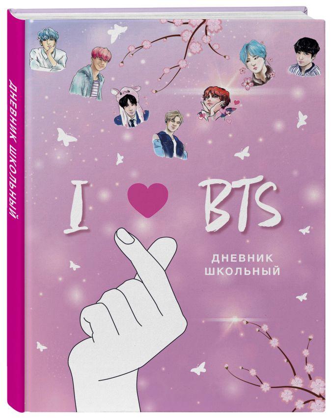 Дневник ст кл I love BTS