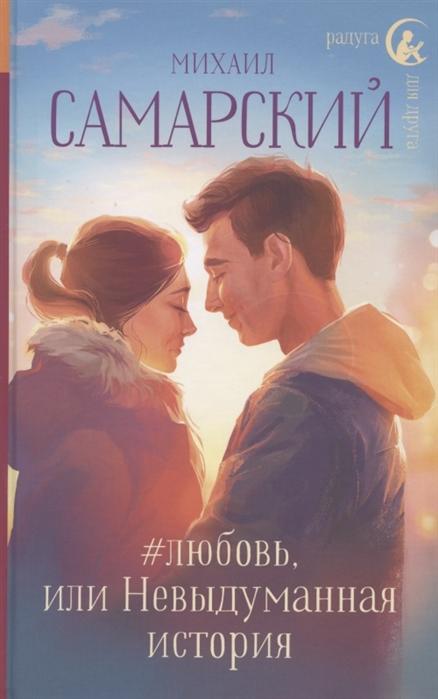 #любовь, или Невыдуманная история: Роман