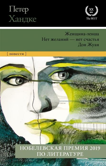 Женщина-левша. Нет желаний - нет счастья. Дон Жуан