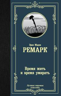 Время жить и время умирать (новый перевод)