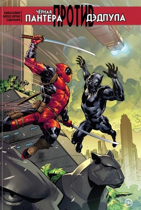 Черная Пантера против Дэдпула: комиксы