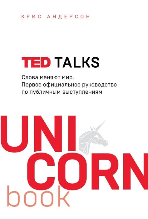 TED TALKS. Слова меняют мир. Первое официальное руководство по публичным вы