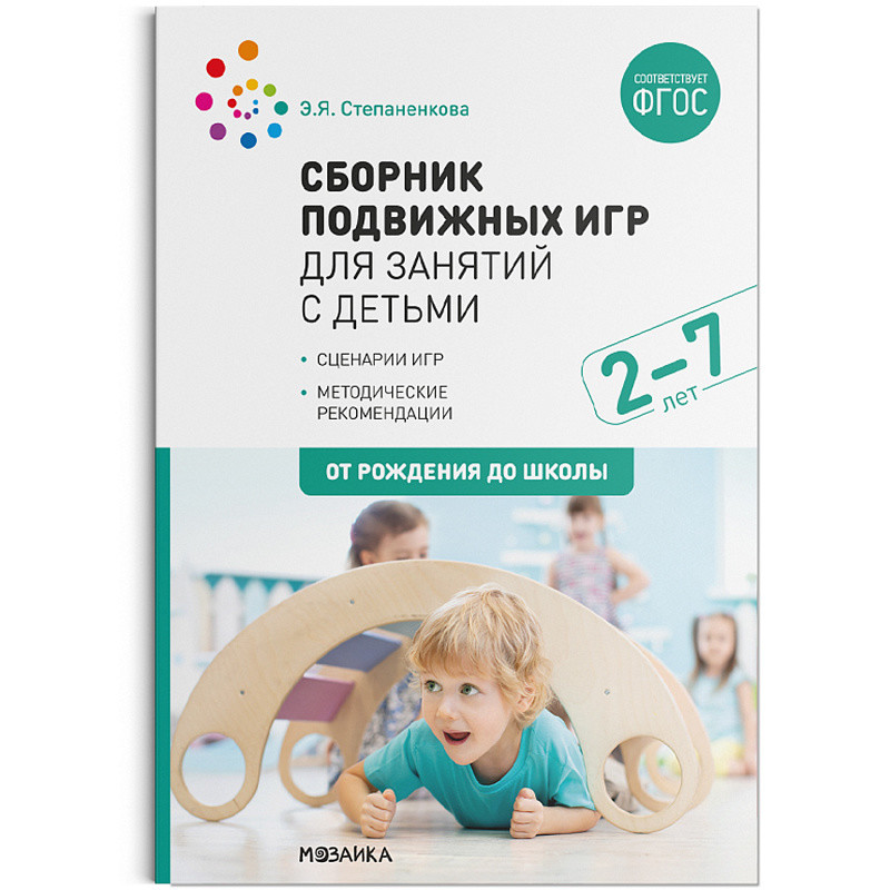 Сборник подвижных игр для занятий с детьми 2-7 лет. ФГОС