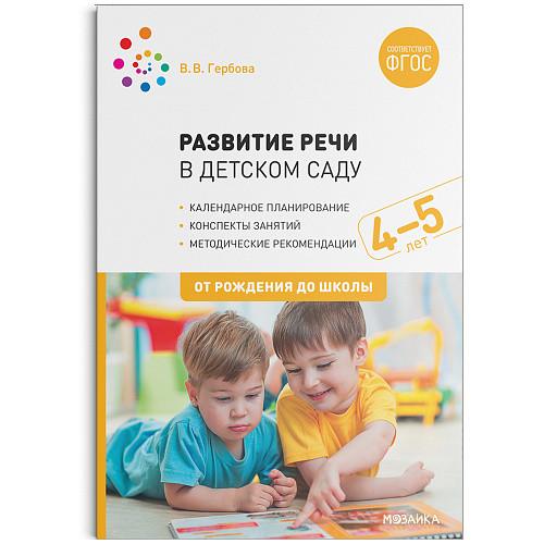 Развитие речи в детском саду с детьми 4-5 лет: Конспекты занятий. ФГОС