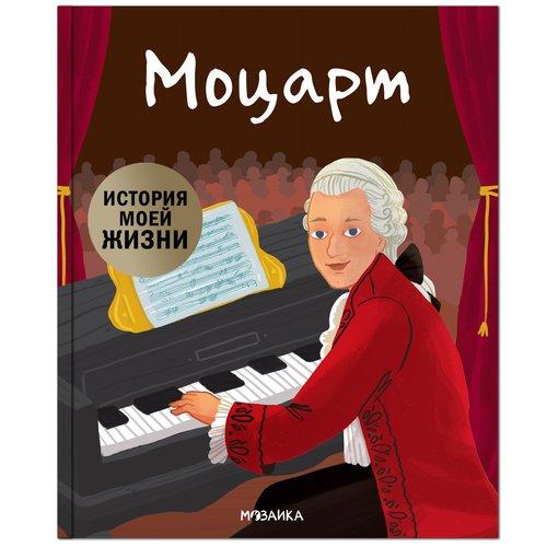 Моцарт