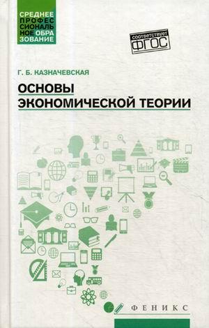 Основы экономической теории: Учебное пособие