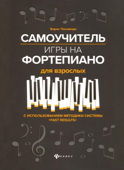 Самоучитель игры на фортепиано для взрослых: Учебно-метод. пособие