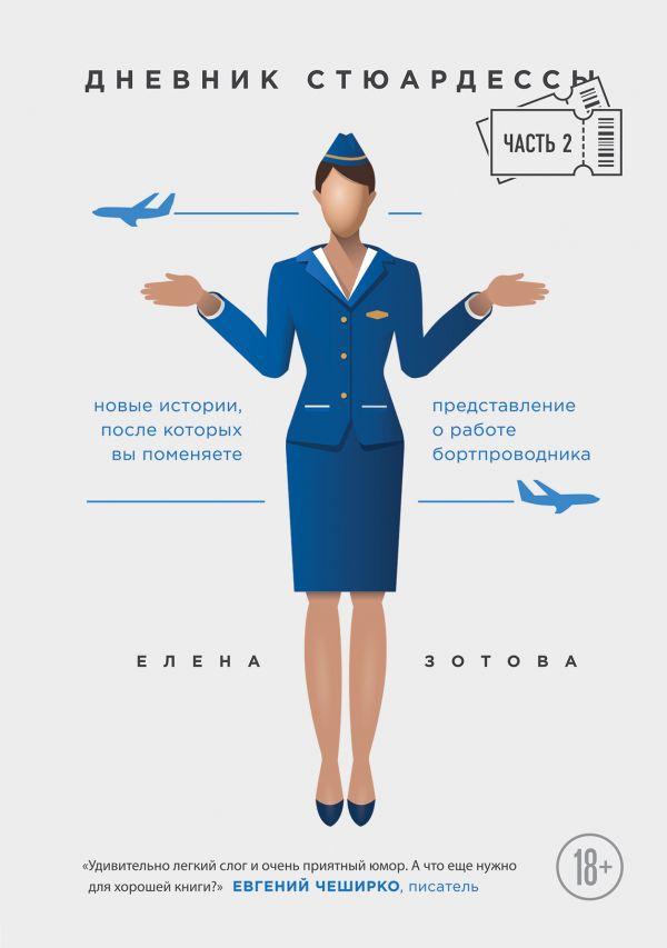 Дневник стюардессы: Ч.2: Новые истории, после которых вы поменяете представ