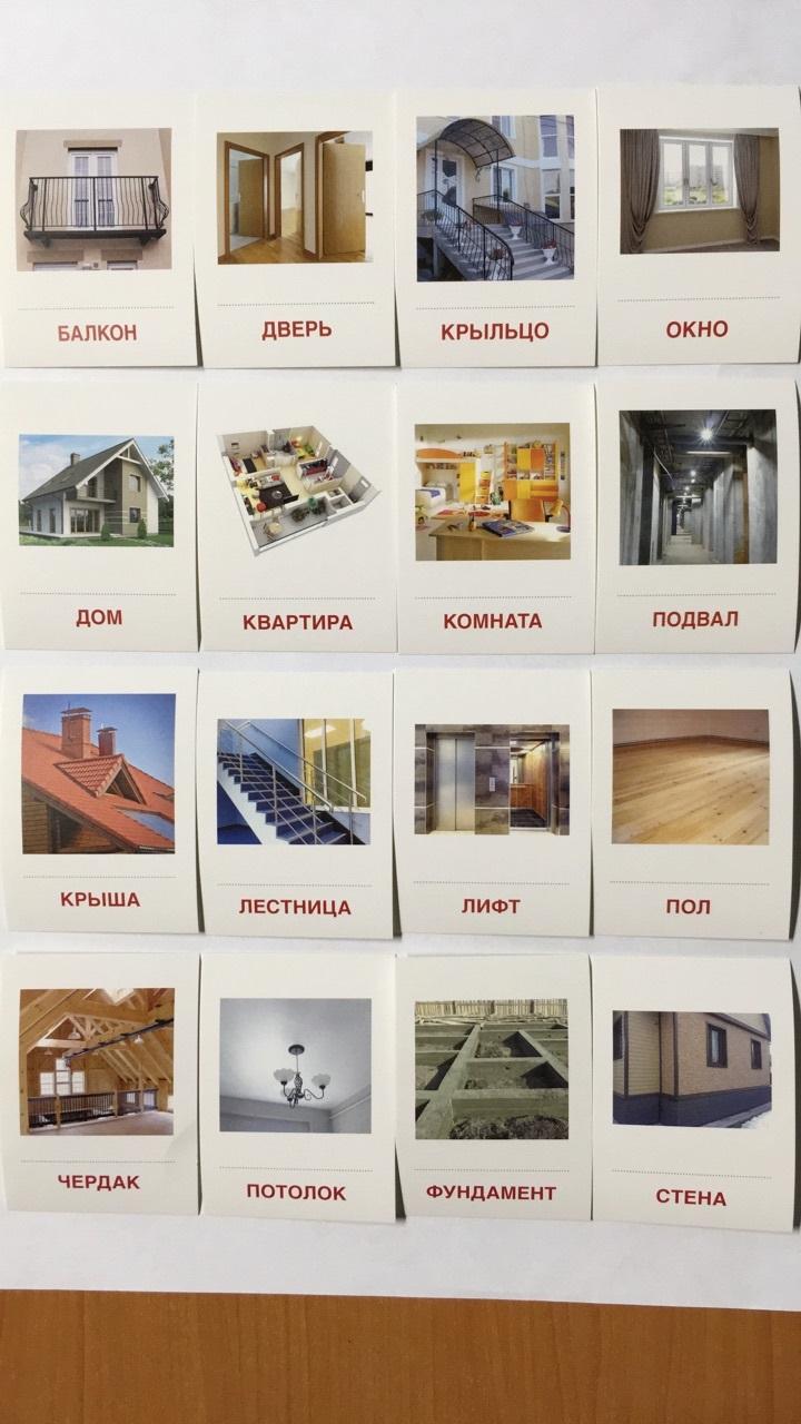 Раздаточные карточки Дом и его части (16 штук)