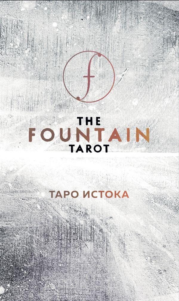 The Fountain Tarot. Таро Истока: 80 карт и руководство в подарочном футляре