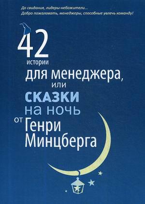 42 истории для менеджера, или Сказки на ночь от Генри Минцберга