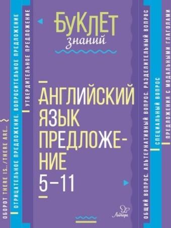 Английский язык. 5-11 кл.: Предложение