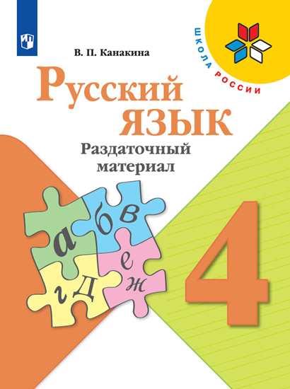 Русский язык. 4 кл.: Раздаточный материал