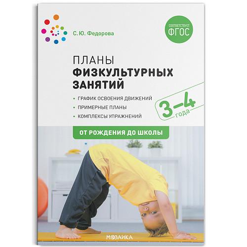 Планы физкультурных занятий с детьми 3-4 лет ФГОС