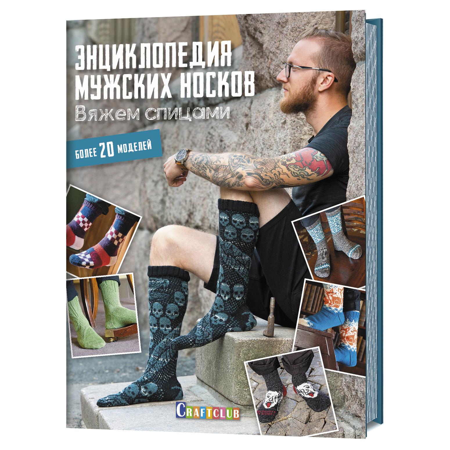 Энциклопедия мужских носков: Вяжем спицами: Более 20 моделей