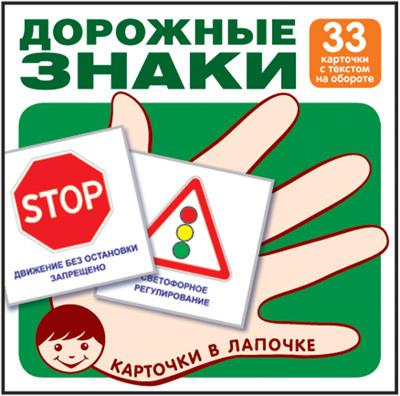Дорожные знаки: 33 карточки с текстом на обороте