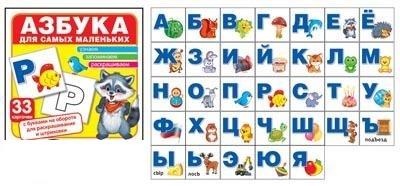 Азбука для самых маленьких: 33 карточки с буквами на обороте дляраскрашиван