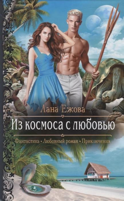 Из космоса с любовью: Роман
