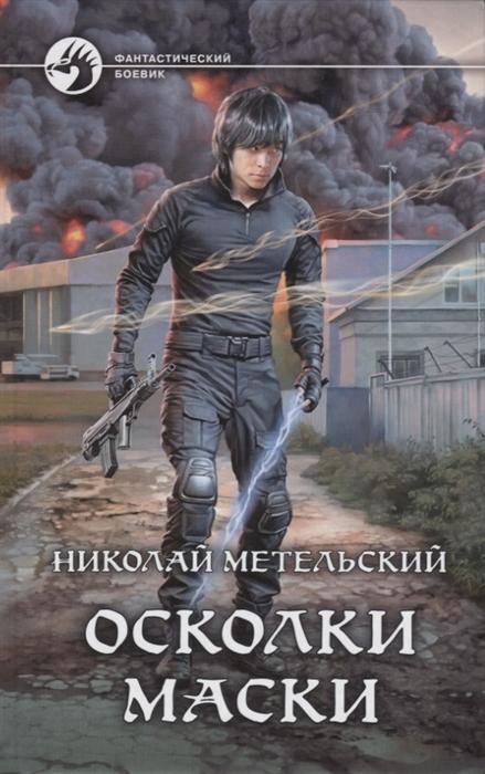 Осколки маски: Фантастический роман