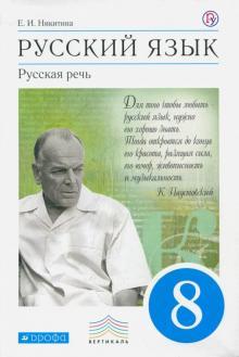 Русский язык. 8 кл.: Русская речь. Учебник (ФГОС)