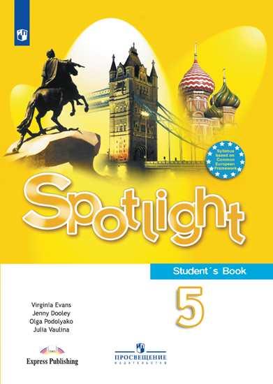 Английский язык. 5 кл.: Учебник (ФП)
