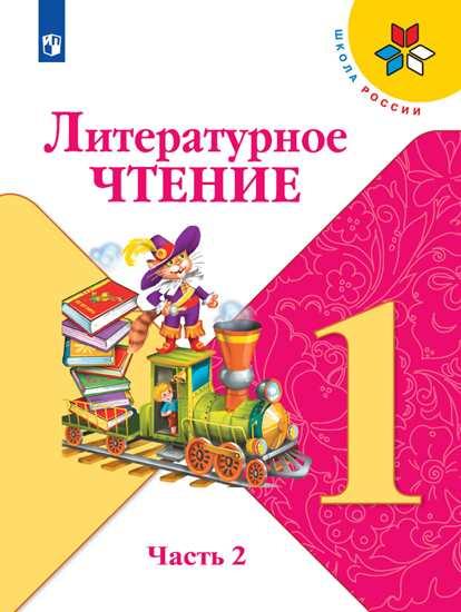 Литературное чтение. 1 кл.: Учебник: В 2-х частях: Ч. 2 ФП