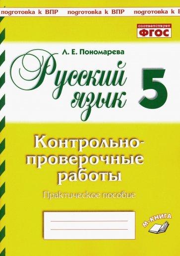 Русский язык. 5 кл: Контрольно-проверочные работы: Практ. пособие