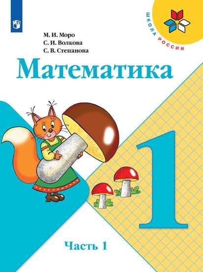 Математика. 1 кл.: Учебник: В 2-х частях: Ч. 1 ФП