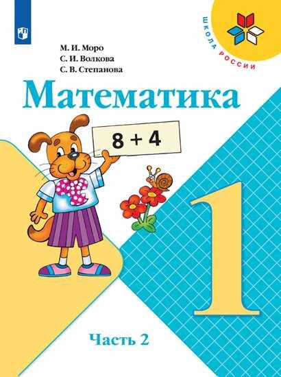 Математика. 1 кл.: Учебник: В 2-х частях: Ч. 2 ФП