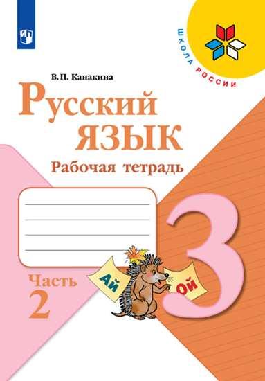 Русский язык. 3 кл.: Рабочая тетрадь: В 2 ч. Ч.2 (ФП)