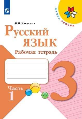 Русский язык. 3 кл.: Рабочая тетрадь: В 2 ч. Ч.1 (ФП)