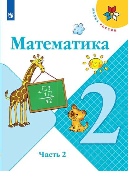 Математика. 2 кл.: Учебник: В 2 ч.: Ч. 2 ФП
