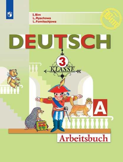 Немецкий язык. 3 кл.: Рабочая тетрадь: Часть А ФП