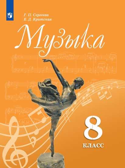 Музыка. 8 кл.: Учебник ФП