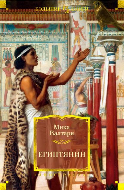 Египтянин: Роман