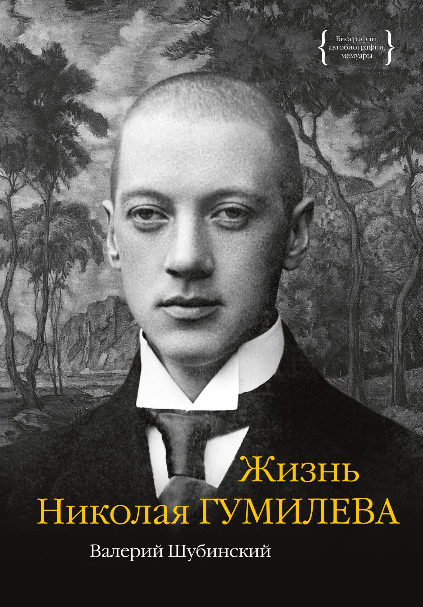 Жизнь Николая Гумилева