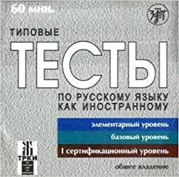 CD Типовые тесты по рус.языку как иностранному :  Элемент.уровень; Баз. уро