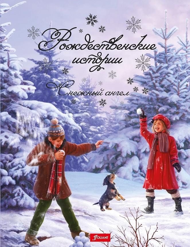 Рождественские истории. Снежный ангел