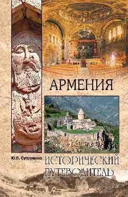 Армения: Путеводитель