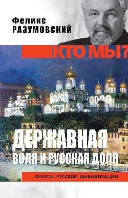 Кто мы? Державная воля и русская доля