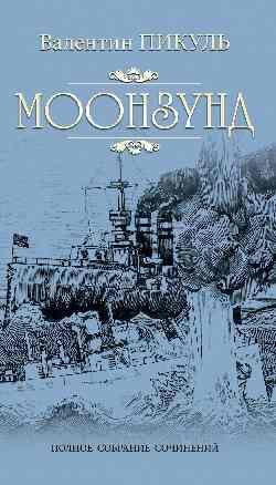 Моонзунд: Роман-хроника
