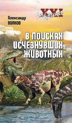 Эврика ХХI В поисках исчезнувших животных