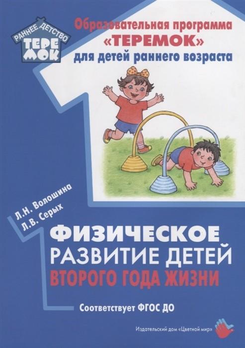 Физическое развитие детей второго года жизни: Метод. пособие
