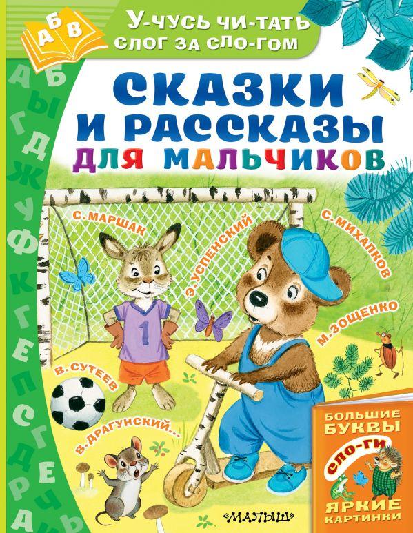 Сказки и рассказы для мальчиков