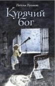 Курячий бог: Детский роман