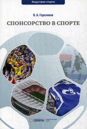 Спонсортство в спорте: Учебное пособие