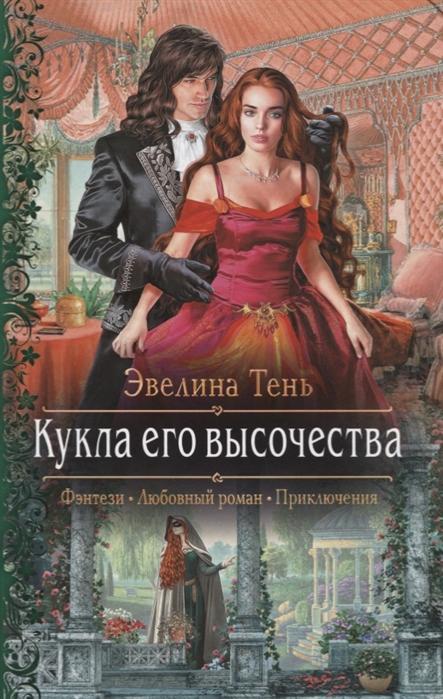 Кукла его высочества: Роман