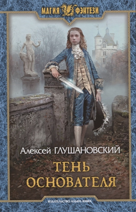 Тень Основателя: Фантастический роман